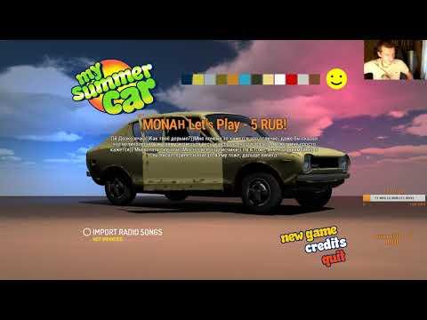 Dozkoz и My Summer Car. 1 стрим (+ Чат-рулетка) [Алкострим].
