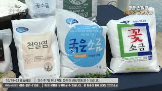 [소금박람회 홈쇼핑 신안편] 영진그린식품