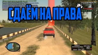 GTA : Криминальная Россия (по сети) #1 - СДАЕМ НА ПРАВА, КАТЕГОРИЯ B! (AMAZING-RP)