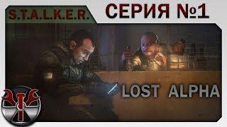 S.T.A.L.K.E.R. - Lost Alpha DC. v.1.4007 ч.1 Кордон. Начало.