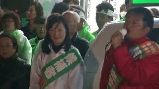 長崎幸太郎 打上げ式 2017年10月21日 衆議院議員選挙