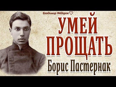 """""""Умей Прощать"""" (Борис Пастернак)"""