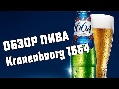 ОБЗОР ПИВА Kronenbourg 1664
