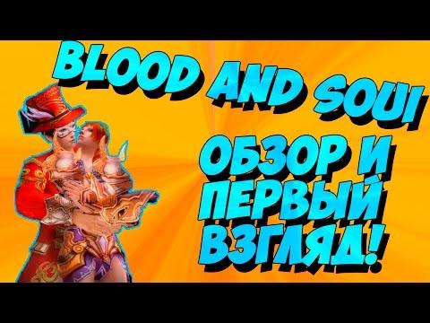 Blood and soul - Обзор и первый Взгляд!