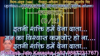 Itni Shakti Hame Dena Data (2 Stanzas) Male Version Demo Karaoke With Hindi Lyrics (By Prakash Jain)