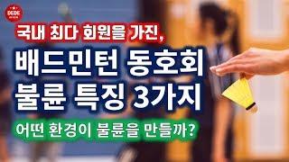 배드민턴 동호회 불륜 특징 3가지