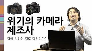 위기의 디지털 카메라 회사들, 원인과 해법을 제시해 봅니다.