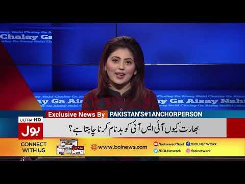 Aisay Nahi Chalay Ga With Fiza Akbar Khan Full Episode 7th January 2020   BOL News