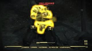 Fallout 4 Работаем на братство стали Робот охранник, ЖЕСТЬ 16