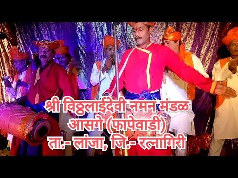 Vitthlaidevi Naman Mandal Asage (Phapewadi) Ratnagiri....