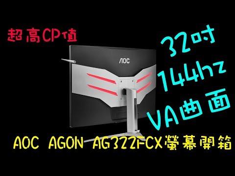 AOC AGON AG322FCX   32吋曲面電競螢幕簡單開箱
