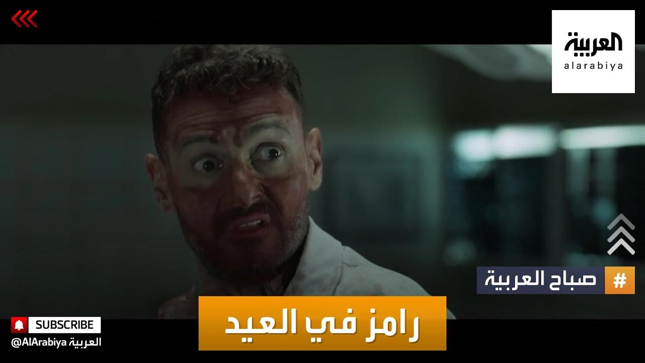 صباح العربية | -أحمد نوتردام- لرامز جلال يحقق أرباحا في العيد  - نشر قبل 4 ساعة
