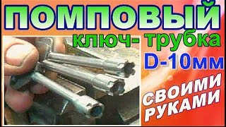 Изготовление дубликатов ПОМПОВЫХ КРУГЛЫХ ключей D-10 мм.**
