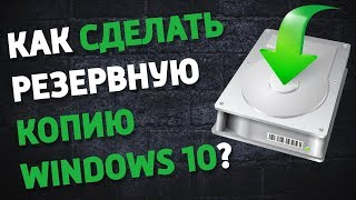 Как сделать резервную копию Windows 10
