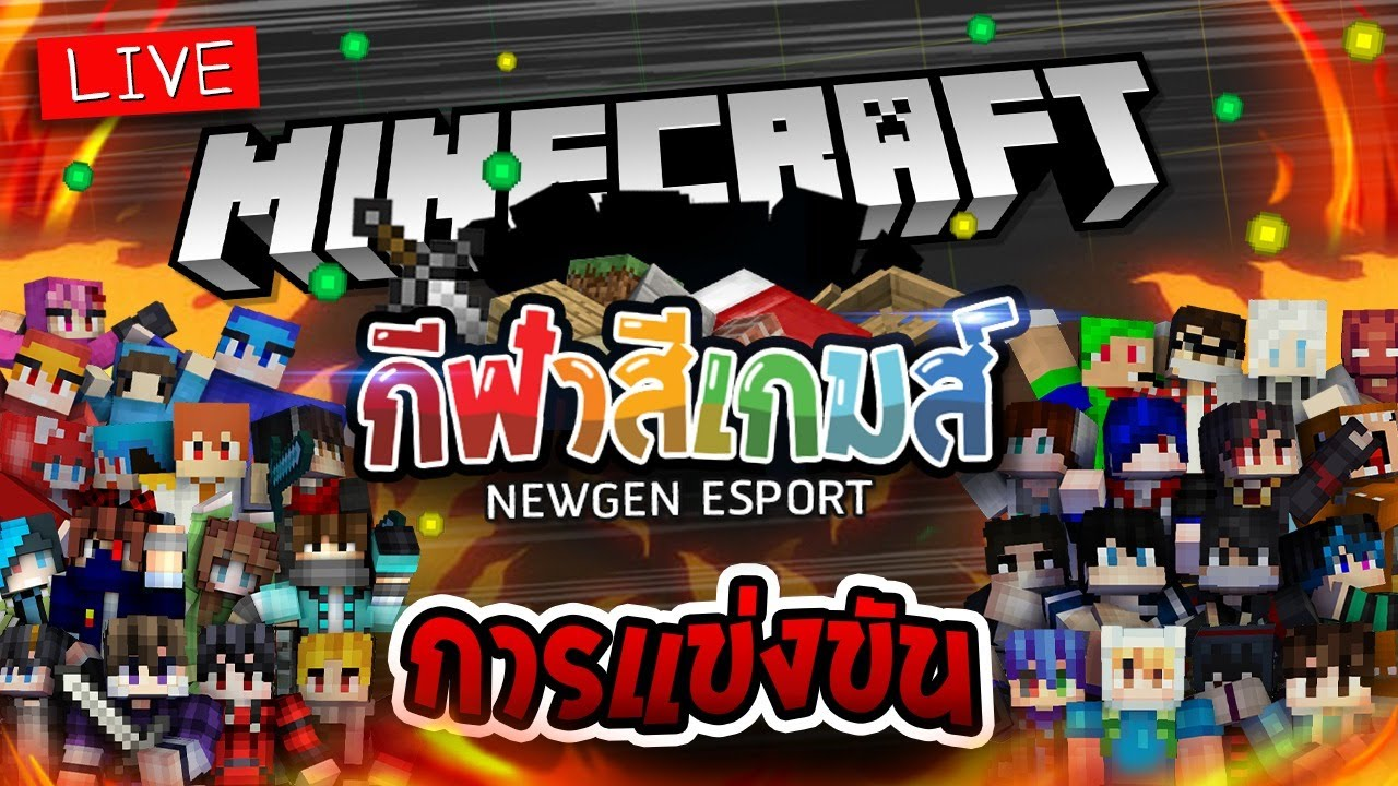 Minecraft กีฬาสีเกมส์ แข่งจริง