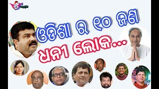 Top10 Richest People In The Odisha 2017