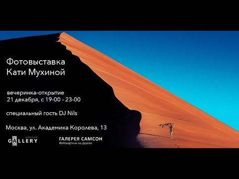 Photographer Katya Mukhina personal photoexhibition in Moscow