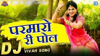 Superhit Marwadi Vivah Geet PARMARO RI POL Lal Singh Rao Sonu Kanwar Rajasthani Vivah Song 2019