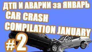 Подборка аварий и ДТП за ЯНВАРЬ 2015 2 Car Crash Compilation JANUARY 2015