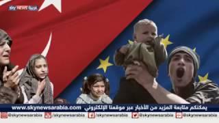 تركيا وأوروبا... ورقة المهاجرين