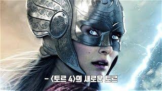 토르의 힘을 빼앗은 제인 포스터 토르 총정리