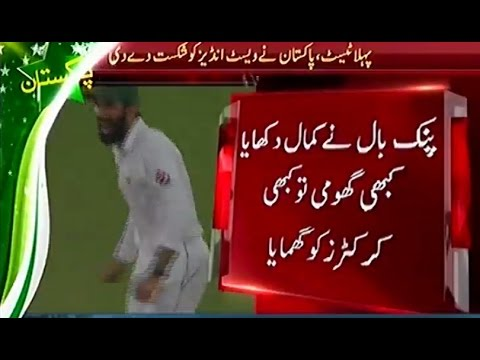 Pakistan Won 1st Test Against West Indies in UAE 2016 | Express News