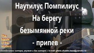 Наутилус Помпилиус - На берегу безымянной реки - припев - ученик Владимир
