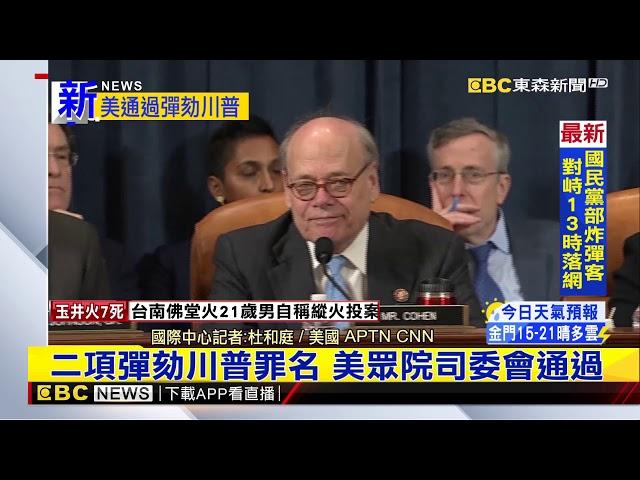 最新》二項彈劾川普罪名 美眾院司委會通過