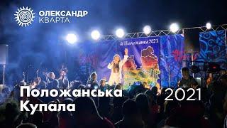Положанська Купала 2021. Олександр Кварта