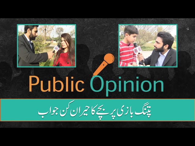 Kite flying is  a criminal act ||PSCA TV||Public Opinion EP 11