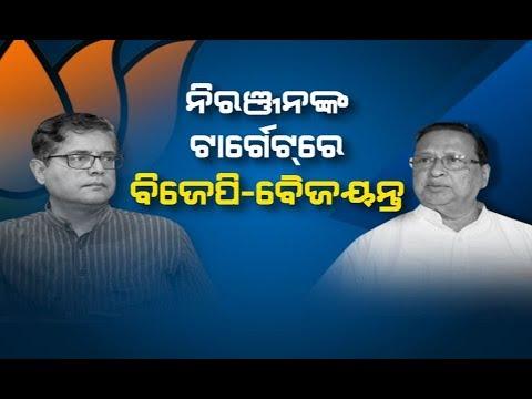 Niranjan Patnaik Targets BJP & Baijayant Panda Over Money Laundering Case
