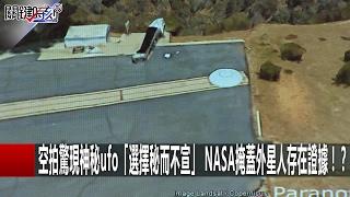 空拍驚現神秘ufo「選擇秘而不宣」 NASA掩蓋外星人存在證據!? 關鍵時刻 20170202-6 傅鶴齡 黃創夏 王瑞德