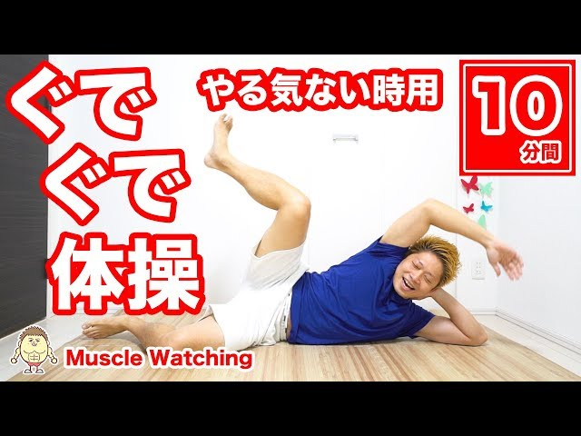 【10分】ぐでぐで体操!やる気ない時にお薦めの運動! | Muscle Watching
