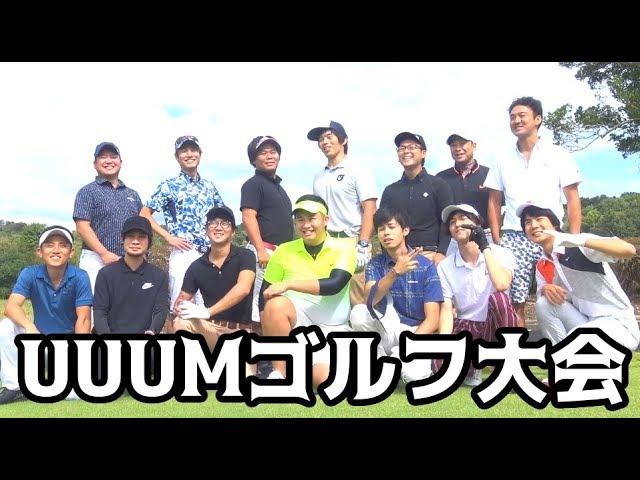 UUUMの皆さんとゴルフに行ってきた