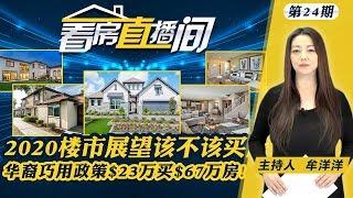 2020年美国楼市展望告诉你该不该买房!南加华裔巧用新政策$23万买$67万新房!大陆影星在洛杉矶买豪宅高价被坑!德州、拉斯维加斯、加州优质房源在线看! 《看房直播间》2019.12.05第24期