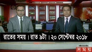 রাতের সময় | রাত ৯টা | ২০ সেপ্টেম্বর ২০১৮ | Somoy tv bulletin 9pm | Latest Bangladesh News HD