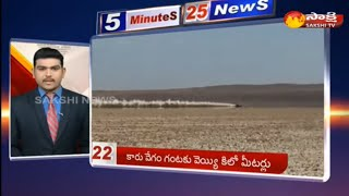 5 Minutes 25 Top Headlines @ 7AM | Fast News By Sakshi TV | 22nd November 2019