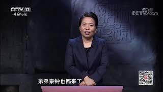 《法律讲堂(文史版)》 20191108 《红楼梦》中的法文化·秦可卿之死(下)  CCTV社会与法