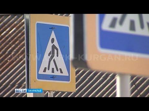 В Мокроусове и Куртамыше установили пешеходные переходы около учебных заведений