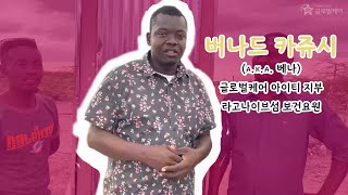 [DRR 콘서트] 글로벌케어 라고나이브섬 보건요원 인터…