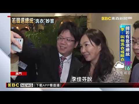 韓國瑜說考慮選總統? 李佳芬:會叫他去洗衣服