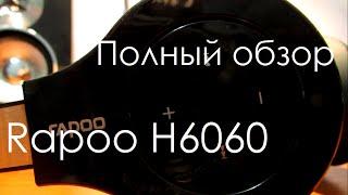 oбзор безпроводных наушников Rapoo H6060