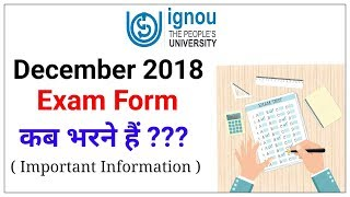 IGNOU December 2018 Exam Form कब आएंगे ? | IGNOU Dec Exam Form 2018 | KS TOMAR |