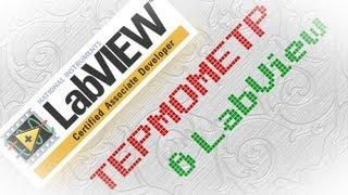 Термометр в Labview