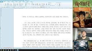 [NO스포 감상문을 쓰자[소설] 해리 포터와 불의 잔