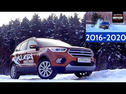 для кого Форд Куга 2 (Ford Kuga) смешанные чувства тест драйв от Энергетика