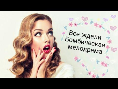 Фильм 2019 Там, где есть счастье /Русские мелодрамы 2019 1080 HD новинка