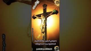 🔥Tefillah (ടെഫില്ല) 🔥Daily Morฑing Prayer Reflection🔖 Episode - 467