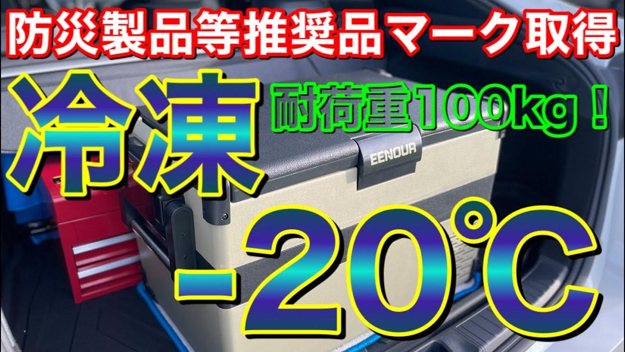 防災製品等推奨品マーク取得の車載対応冷蔵冷凍庫の実力は? EENOUR S32をプリウスに積んでみた!