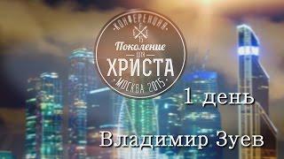Конференция ПОКОЛЕНИЕ ДЛЯ ХРИСТА 2015-(1 день) Владимир Зуев